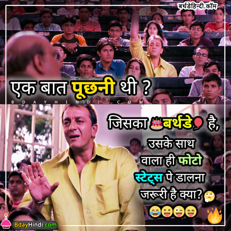 Very-Funny-Birthday-Memes-in-Hindi