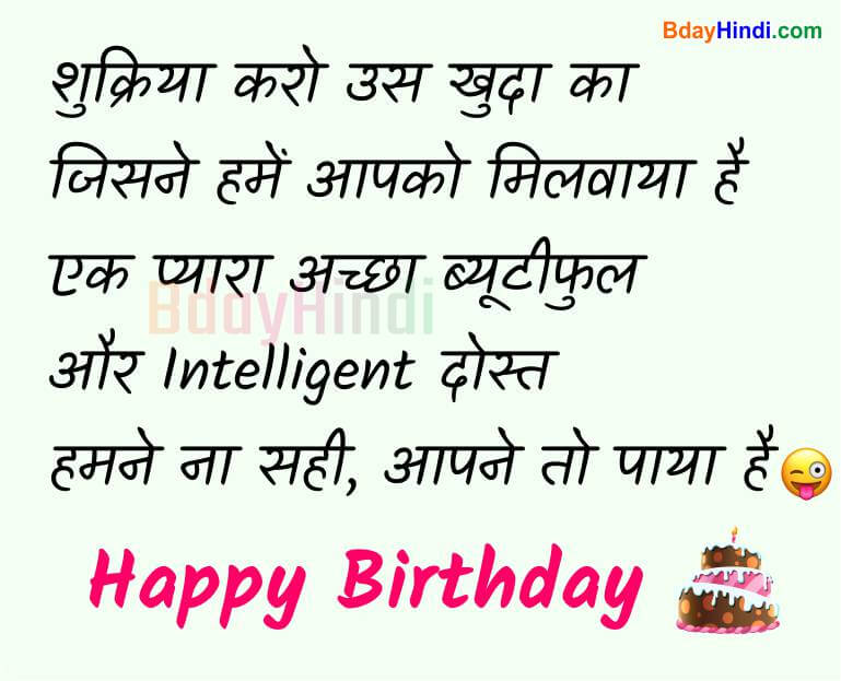 Very Funny Birthday Quotes in Hindi
