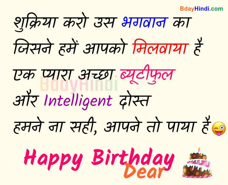 Very Funny Birthday Wishes For Friend in Hindi
