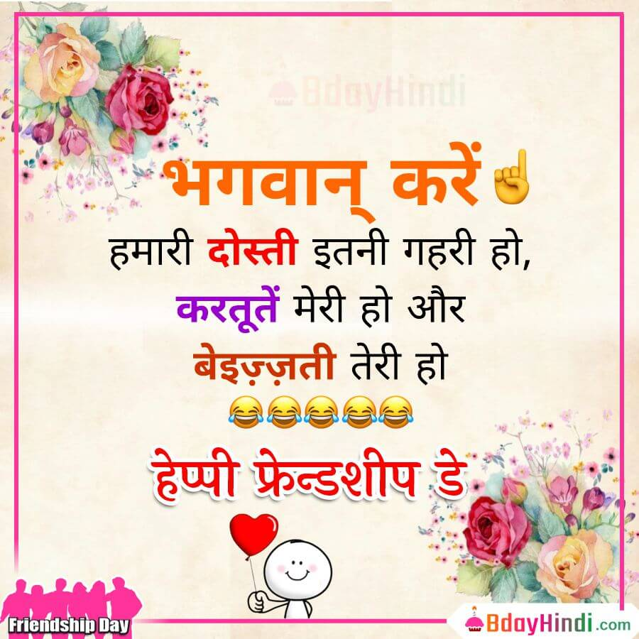 Very Funny Friendship Day Wishes in HIndi