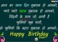Very Happiest Birthday Shayari