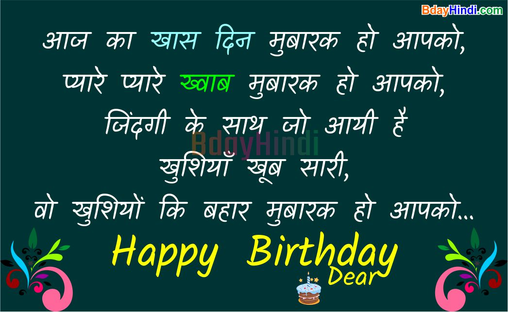 Very Happiest Birthday Shayari