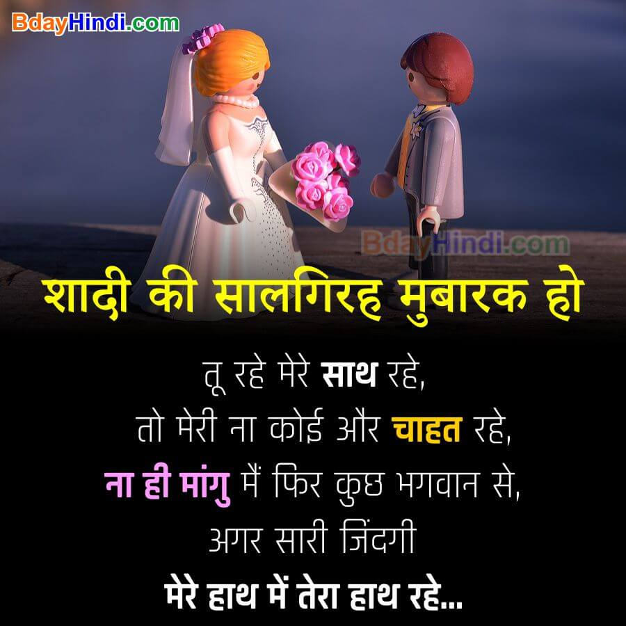 Wedding Anniversary Quotes in Hindi for Wife