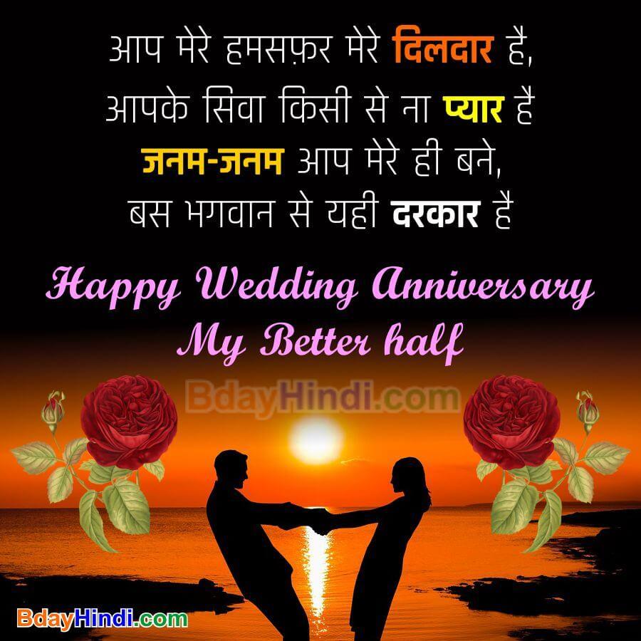 Wedding Anniversary Status in Hindi for Husband