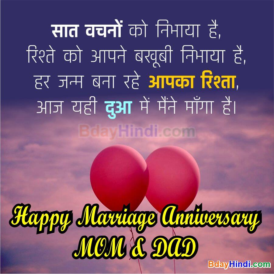 Superb Heart Touching Anniversary Wishes and Status for MOM and DAD