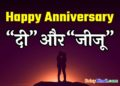 Wedding Anniversary Wishes Status Images for Sister and Jiju in Hindi