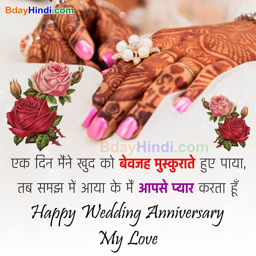 Wedding Anniversary Wishes for Wife in Hindi