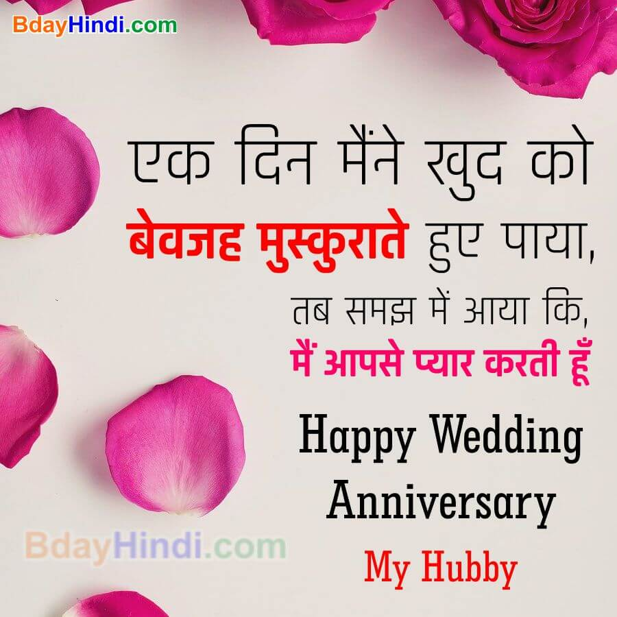Wedding Anniversary Wishes in Hindi for Husband