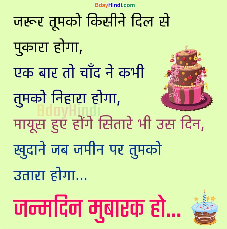 best Birthday shayari for friend