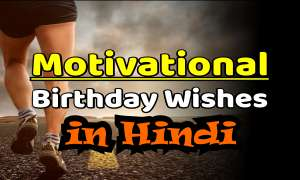 birthday motivational wishes in hindi