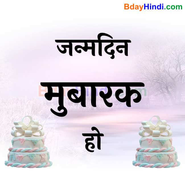 happy birthday images in hindi for best friend