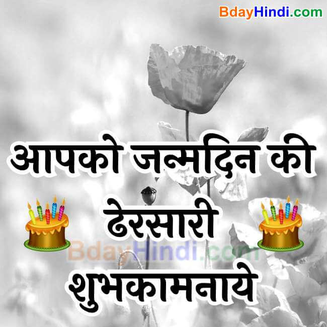 happy birthday images in hindi for bhai
