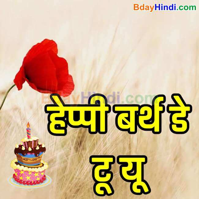 happy birthday images in hindi for bro
