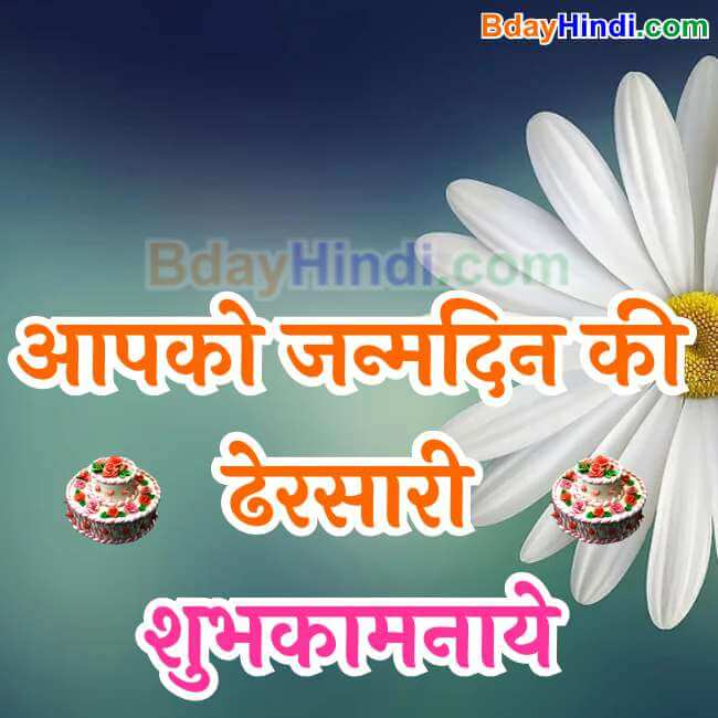 happy birthday images in hindi for dost