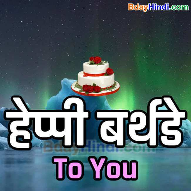 happy birthday images in hindi for friend