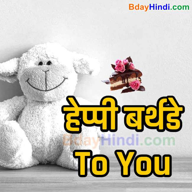 happy birthday images in hindi for girlfriend