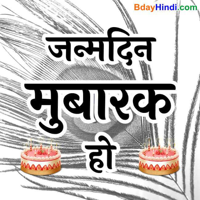 happy birthday images in hindi for sister