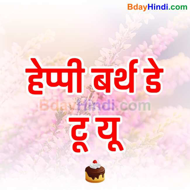 happy birthday images in hindi for wife