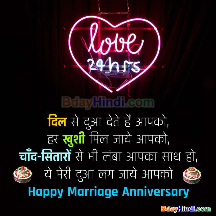 marriage anniversary wishes to best friend in hindi