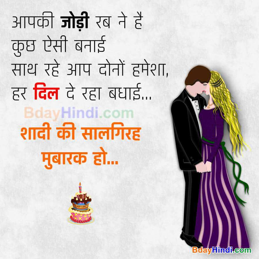marriage anniversary wishes to friend in hindi